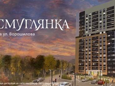 ЖК «Смуглянка на Ворошилова»