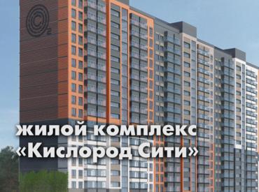 ЖК «Кислород Сити»