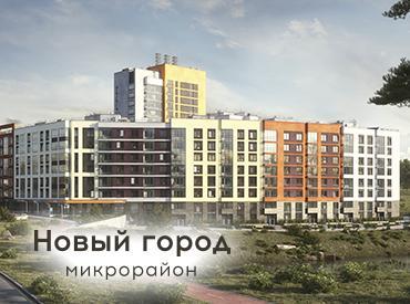 ЖК «Новый город»