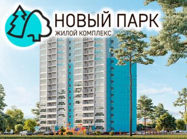 """ЖК """"Новый парк"""""""